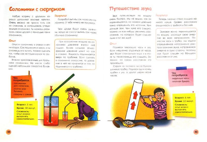 Иллюстрация 1 из 12 для Веселые научные опыты для детей и взрослых. Опыты в комнате - Мария Яковлева   Лабиринт - книги. Источник: Лабиринт