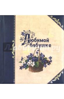 Епифанова О. А. Любимой бабушке