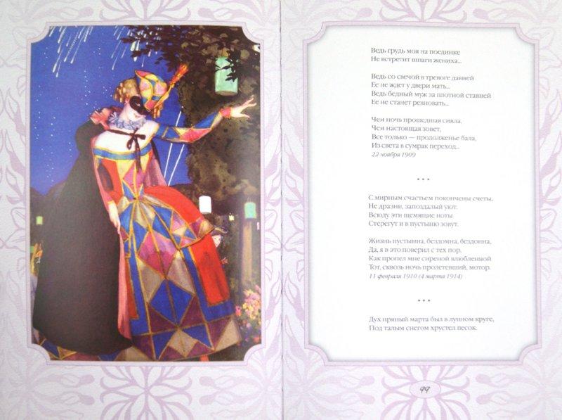 Иллюстрации к соловьиный сад