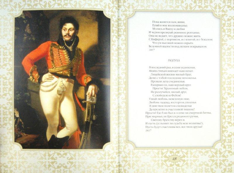 Иллюстрация 1 из 11 для Служенье муз не терпит суеты... - Александр Пушкин | Лабиринт - книги. Источник: Лабиринт