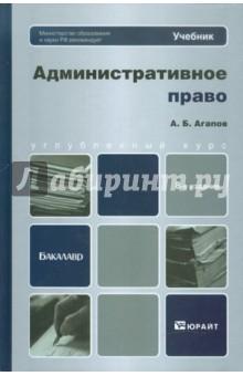 Обложка книги Административное право. Учебник для бакалавров