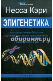 Эпигенетика: как современная биология переписывает наши представления о генетике, заболеванияхДругие биологические науки<br>Расшифровка уникального кода ДНК Homo sapiens долгие годы было для ученых непосильной задачей. В 1990 году был запущен международный научно-исследовательский проект Геном человека, результатом работы которого в 2003 году стало полное описание структуры генома человеческого вида. Выяснилось, что клетки воспринимают генетический код как некое общее руководство к действию, а не шаблон, позволяющий каждый раз получать один и тот же результат. Изменениями в геноме, не затрагивающими последовательность ДНК, и занимается эпигенетика - прогрессивное, динамично развивающееся направление биологии.<br>
