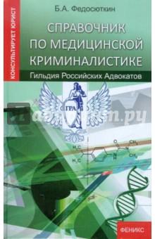 Справочник по медицинской криминалистике