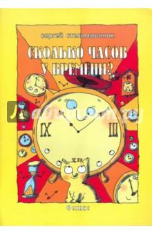 Стельмашонок Сергей Сколько часов у времени?
