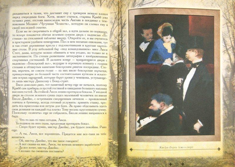 Иллюстрация 1 из 14 для Алмаз раздора. До и после Шерлока Холмса - Артур Дойл   Лабиринт - книги. Источник: Лабиринт
