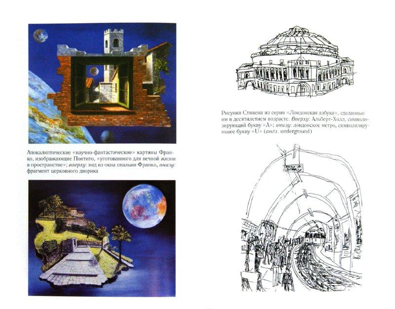 Иллюстрация 1 из 10 для Антрополог на Марсе - Оливер Сакс | Лабиринт - книги. Источник: Лабиринт