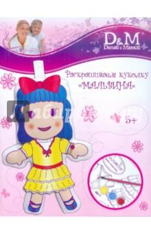 "Раскрашиваем куколку ""Мальвина"" (43788)"