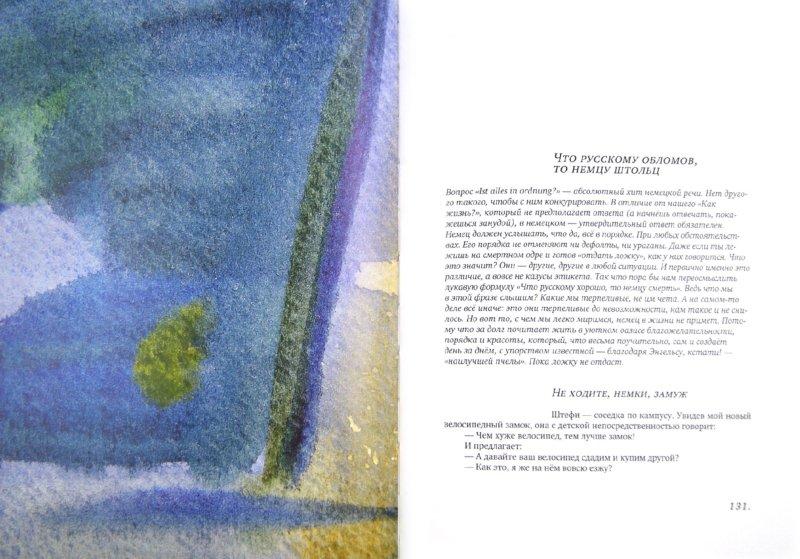 Иллюстрация 1 из 16 для Утренние слова - Гузель Агишева   Лабиринт - книги. Источник: Лабиринт