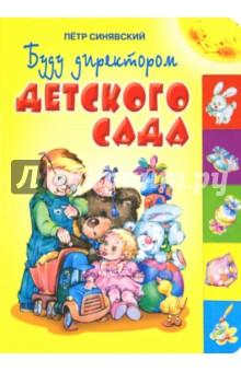 Синявский Петр Алексеевич Буду директором детского сада