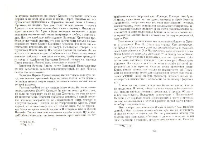 """Иллюстрация 1 из 14 для Беседы. Келейные записки. Духовные стихотворения. Воспоминания. Письма. """"Венок на могилу Батюшки"""" - Варсонофий Преподобный   Лабиринт - книги. Источник: Лабиринт"""