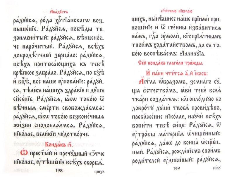 Иллюстрация 1 из 23 для Молитвослов на церковнославянском языке   Лабиринт - книги. Источник: Лабиринт