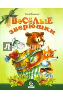 Михаленко Елена Иосифовна Веселые зверюшки