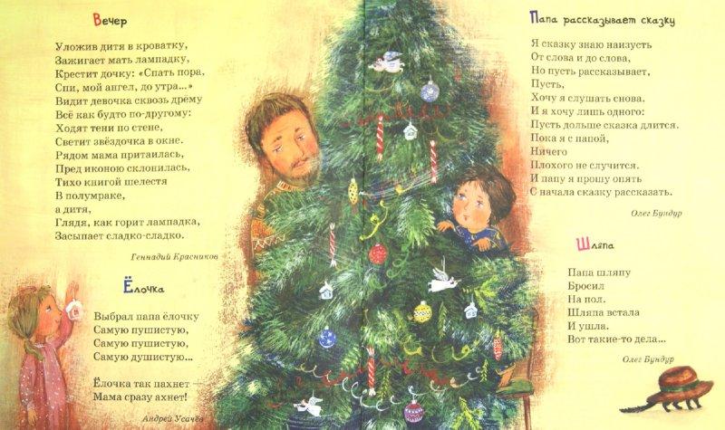 Иллюстрация 1 из 48 для Хорошо дома. Книга для чтения в кругу семьи | Лабиринт - книги. Источник: Лабиринт