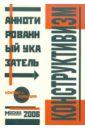 Конструктивизм. Аннотированный библиографический указатель
