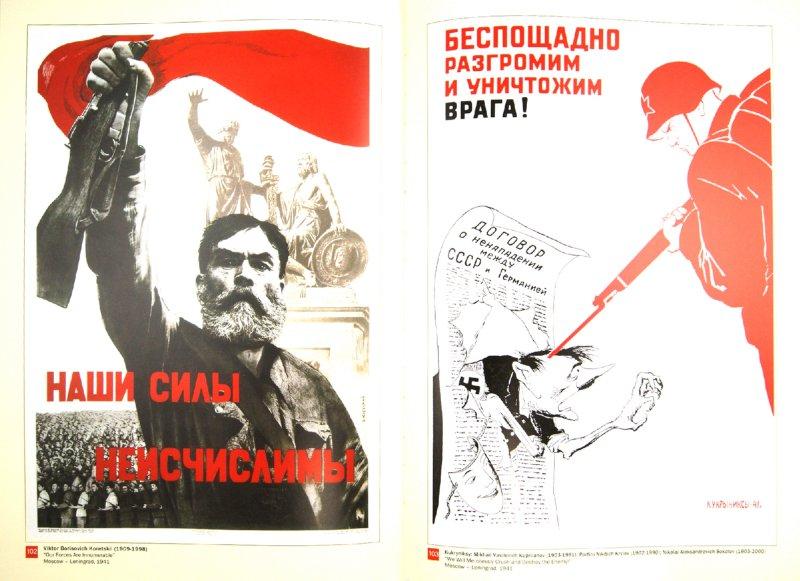 Иллюстрация 1 из 28 для Русский плакат. Избранное - Татьяна Толстая | Лабиринт - книги. Источник: Лабиринт
