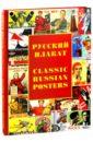 Толстая Татьяна Никитична Русский плакат. Избранное