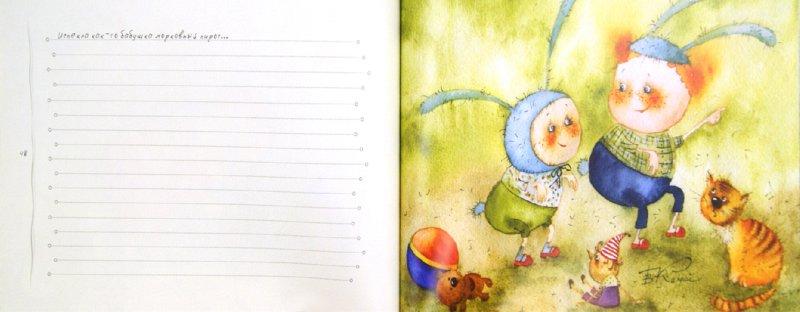 Иллюстрация 1 из 40 для Картинки для ваших сказок - Виктория Кирдий | Лабиринт - книги. Источник: Лабиринт