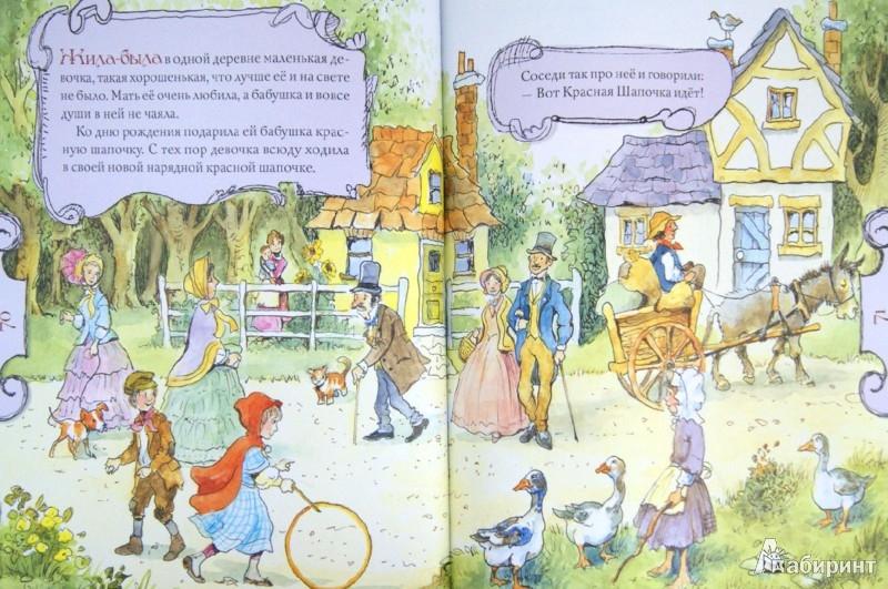 Иллюстрация 1 из 12 для Подарок феи - Шарль Перро   Лабиринт - книги. Источник: Лабиринт