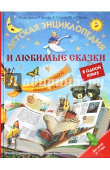 Детская энциклопедия и любимые сказки в одной книге