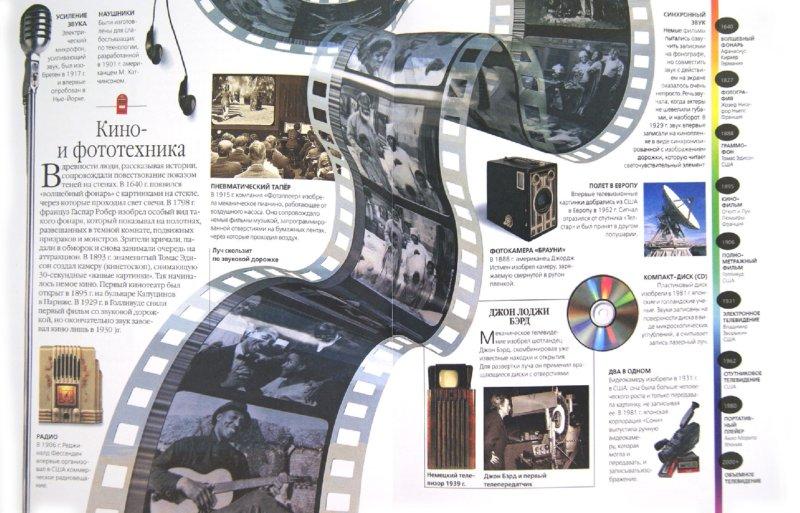 Иллюстрация 1 из 14 для Иллюстрированная энциклопедия для мальчиков | Лабиринт - книги. Источник: Лабиринт