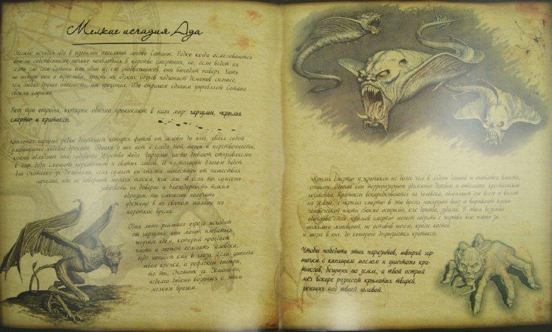 Иллюстрация 1 из 14 для Тайный манускрипт Ван Хельсинга. Охотник за Дракулой - Стив Брайант | Лабиринт - книги. Источник: Лабиринт