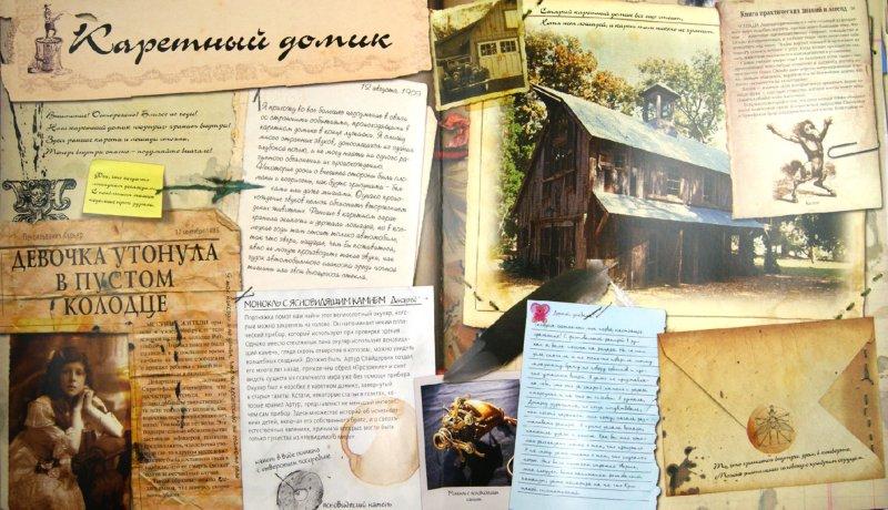 Иллюстрация 1 из 44 для Хроники Спайдервика | Лабиринт - книги. Источник: Лабиринт