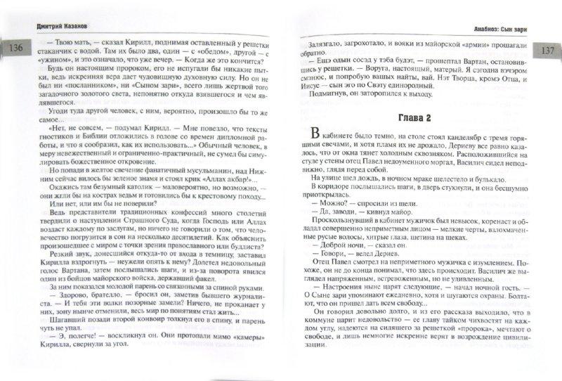 Иллюстрация 1 из 6 для Анабиоз: Сын зари - Дмитрий Казаков | Лабиринт - книги. Источник: Лабиринт