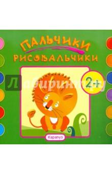 Альбом пальчикового рисования. Лев
