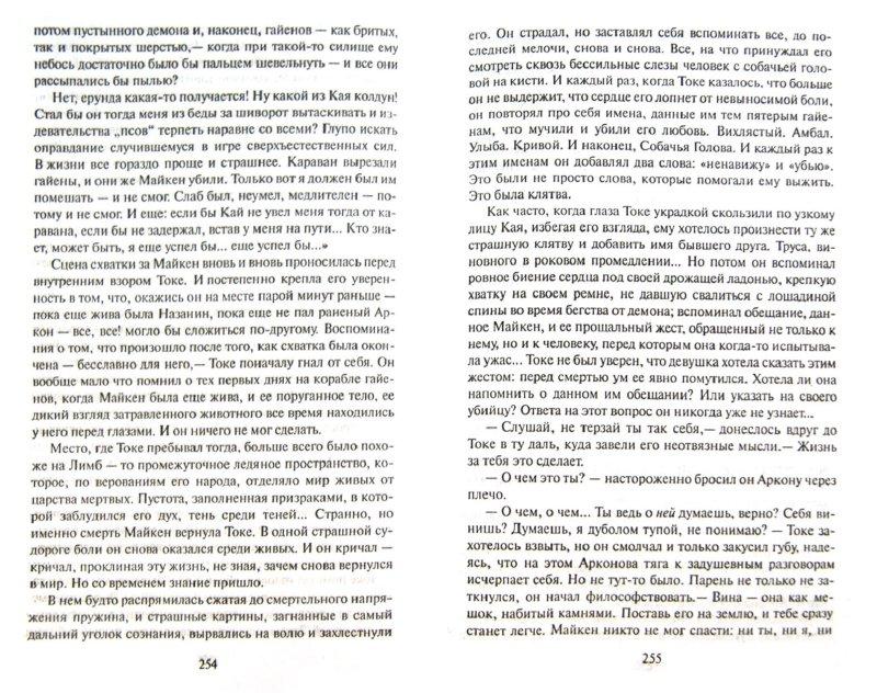 Иллюстрация 1 из 17 для Глаза ворона - Татьяна Русуберг | Лабиринт - книги. Источник: Лабиринт