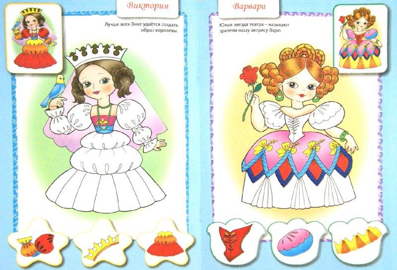 Из 4 для книги раскраска для девочек