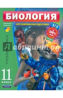 Биология. 11 класс. Учебная книга