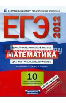 ЕГЭ-2012. Математика: 10 комплектов контрольных измерительных материалов