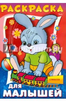 Баранюк А. Раскраска для малышей. Зайчонок