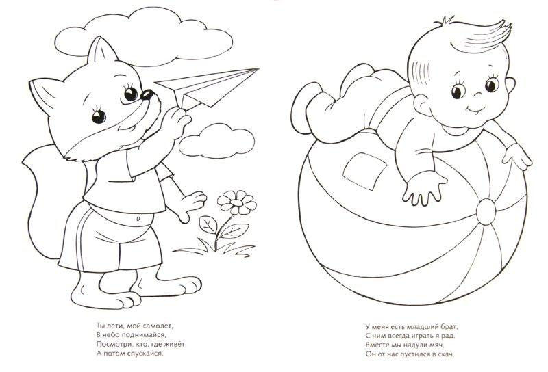 Раскраски деткам распечатать