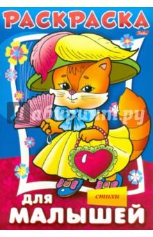 Баранюк А. Раскраска для малышей. Кошечка