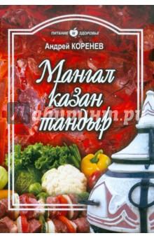 Коренев Андрей Николаевич Мангал, казан, тандыр. Блюда азиатской кухни