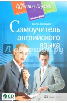 Миловидов Виктор Александрович Самоучитель английского языка (+CD)