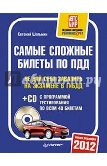Шельмин Евгений Васильевич Самые сложные билеты по ПДД 2012 (+CDpc)