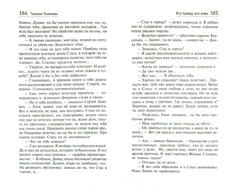 Иллюстрация 1 из 9 для Вся правда, вся ложь - Татьяна Полякова   Лабиринт - книги. Источник: Лабиринт