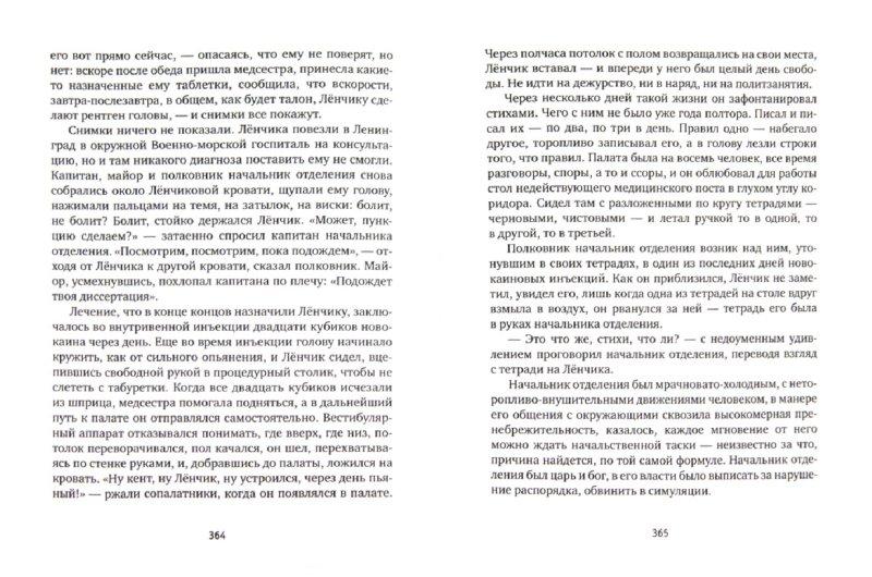 Иллюстрация 1 из 24 для Полет шмеля - Анатолий Курчаткин | Лабиринт - книги. Источник: Лабиринт