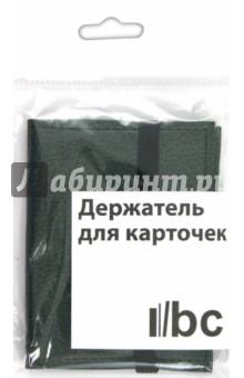 Визитница, держатель для карточек (ch 2.6)