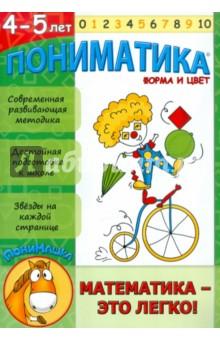 Ардаширова Е. В. Пониматика. Развивающее пособие для детей 4-5 лет. Форма и цвет