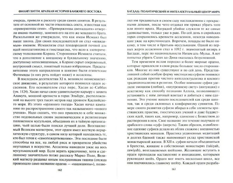 Иллюстрация 1 из 15 для Краткая история Ближнего Востока - Филип Хитти | Лабиринт - книги. Источник: Лабиринт
