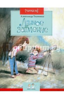 Ткаченко Александр Борисович Лунное затмение