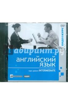 Английский язык. Видеокурс. Уровень Intermediate (DVD)