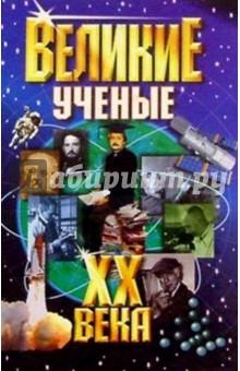 Булыка Г.А. Великие ученые ХХ века
