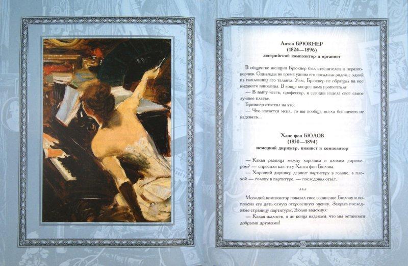 Иллюстрация 1 из 9 для Исторические анекдоты - Алексей Давтян   Лабиринт - книги. Источник: Лабиринт