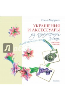 Марунич Елена Украшения и аксессуары из полимерной глины своими руками