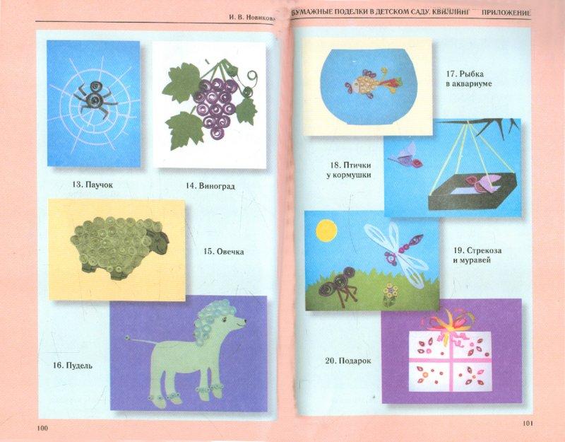 Поделка книжка в детский сад