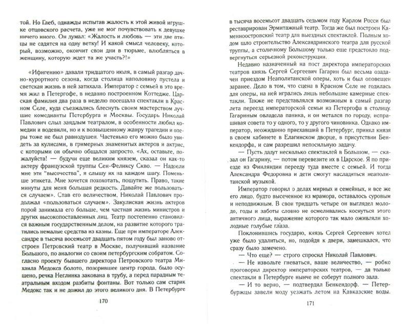 Иллюстрация 1 из 11 для Авантюристка. В 4 книгах. Книга 3. Отверженная невеста - Малышева, Ковалев | Лабиринт - книги. Источник: Лабиринт